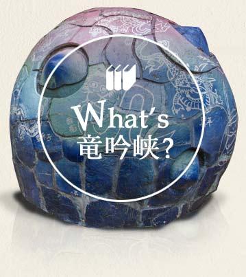 What's 竜吟峡