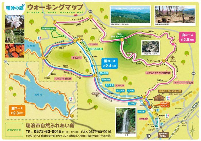 竜吟の森ウォーキングマップ